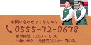 お問い合わせはこちらから 0555-72-0678 受付時間 13:00~18:00 ※年中無休・電話受付は水~日のみ