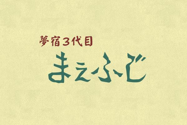 夢宿3代目 まえふじ